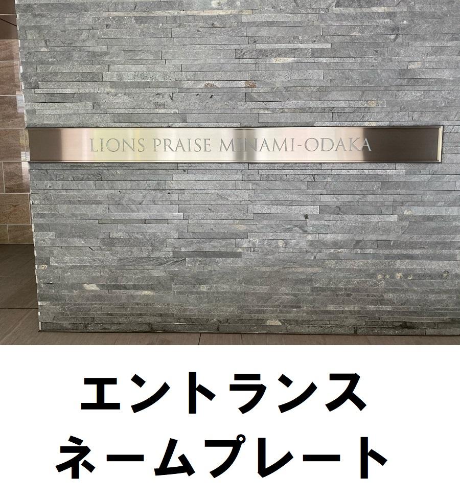 【 ライオンズブレイズ南大高 エントランス マンション名ネームプレート写真 】