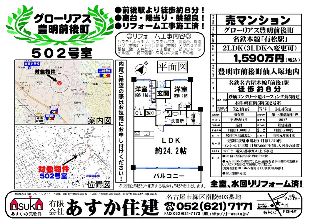 から 駅 駅 前後 名古屋 徳島駅から名古屋駅まで